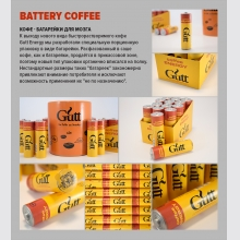 BATTERY COFFEE